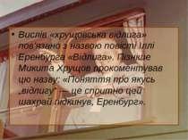 Вислів «хрущовська відлига» пов'язано з назвою повісті Іллі Еренбурга «Відлиг...