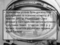 Вражаючих успіхів було досягнуто в дослідженні та освоєнні космосу. 4 жовтня ...