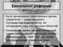 Економічні реформи Було організовано територіальні органи управління — ради н...