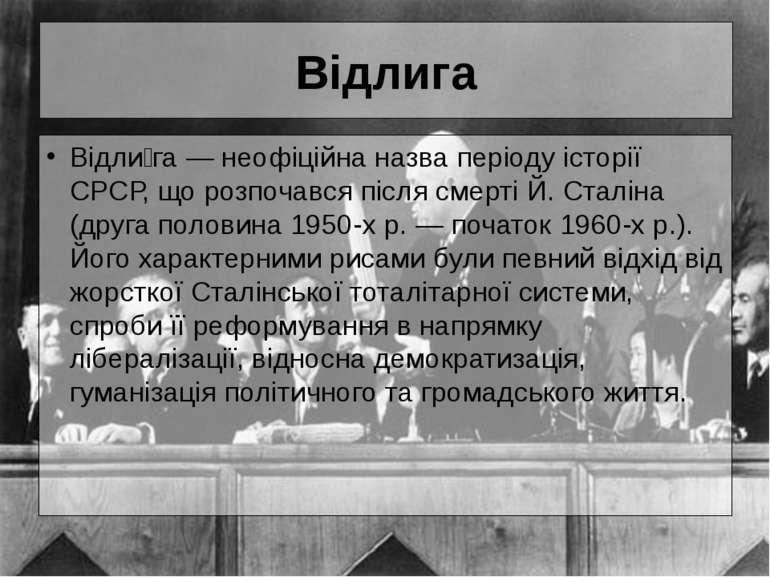 Відлига Відли га — неофіційна назва періоду історії СРСР, що розпочався після...