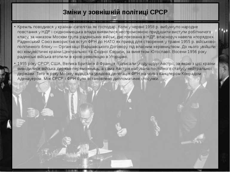 Зміни у зовнішній політиці СРСР Кремль поводився у країнах-сателітах як госпо...