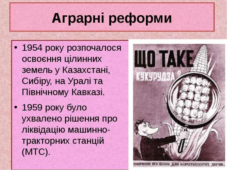 Аграрні реформи 1954 року розпочалося освоєння цілинних земель у Казахстані, ...