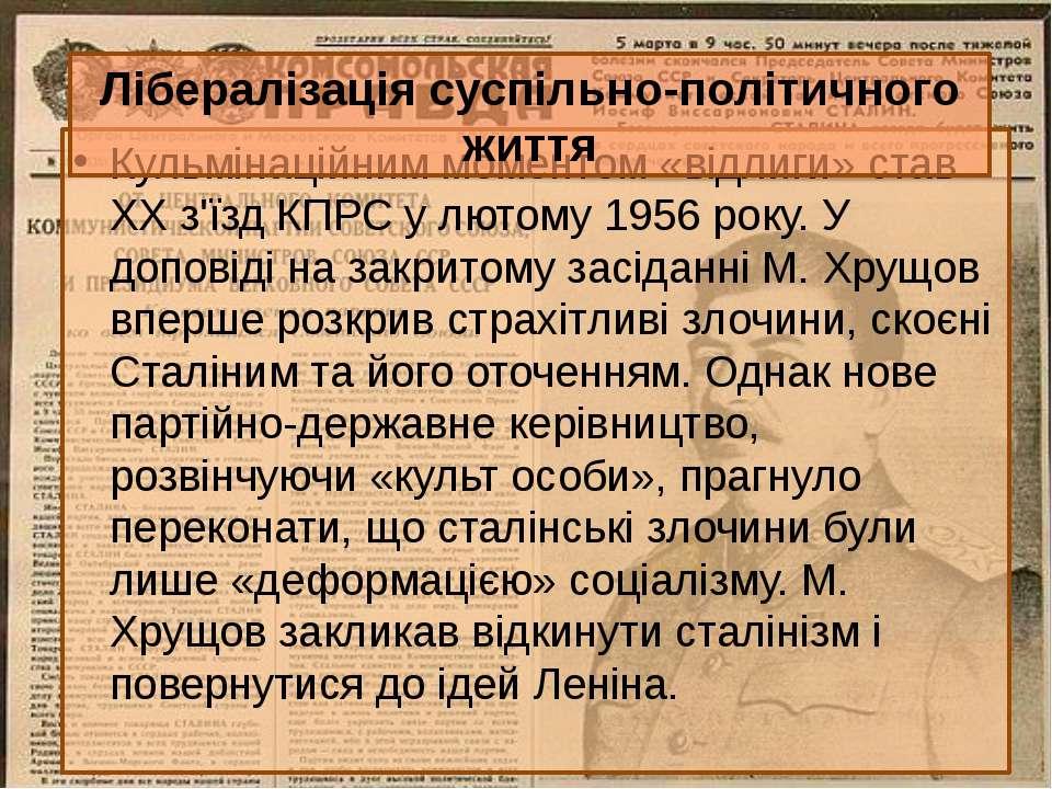 Кульмінаційним моментом «відлиги» став XX з'їзд КПРС у лютому 1956 року. У до...