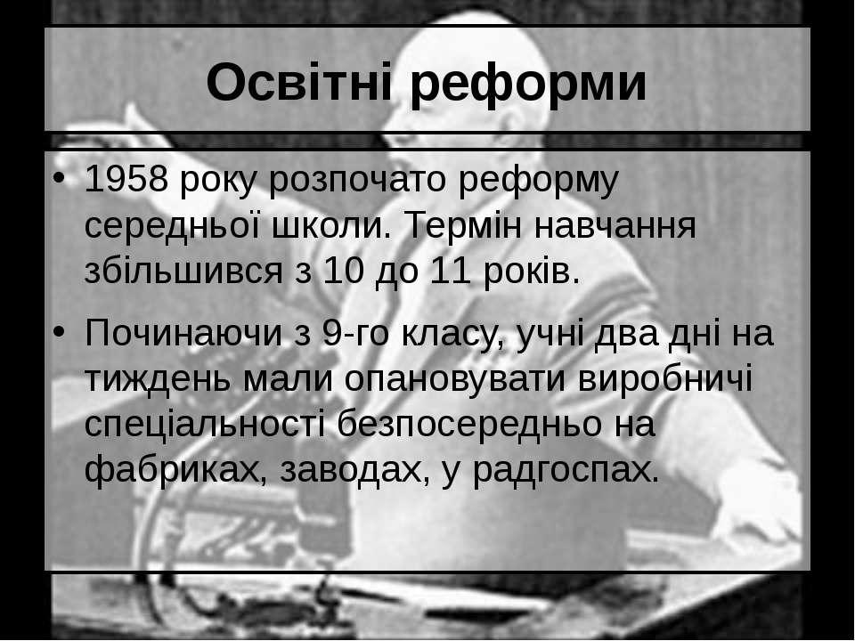 Освітні реформи 1958 року розпочато реформу середньої школи. Термін навчання ...