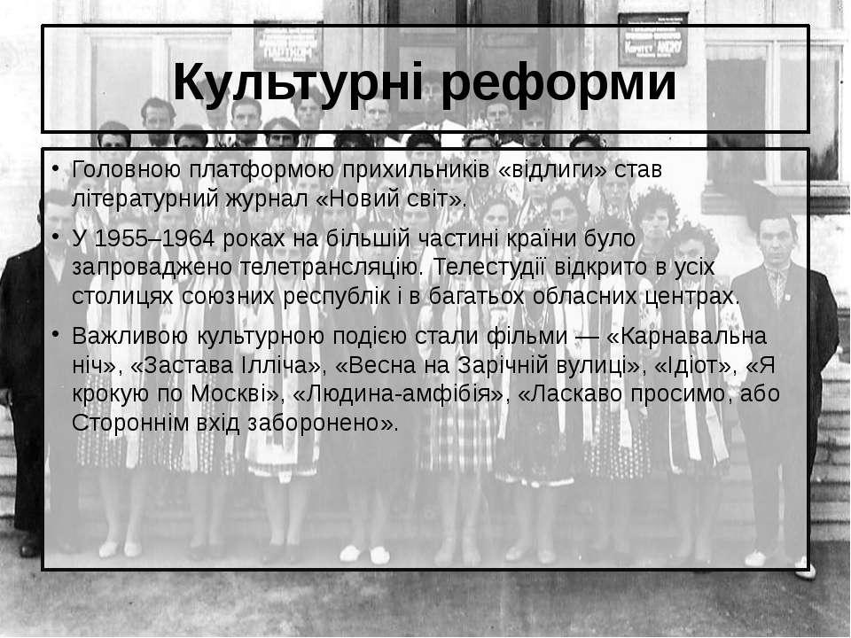 Культурні реформи Головною платформою прихильників «відлиги» став літературни...