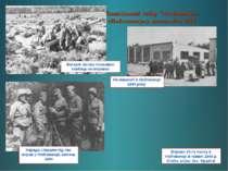 """Вишкільний табір """"Neuhammer» («Нойгаммер»): весна-літо 1944 На вишколі в Нойг..."""