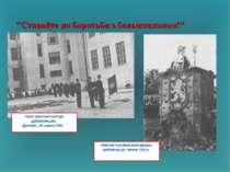 """Свято вручення прапору добровольцям. Дрогобич, 20 червня 1943 p. """"Ставайте до..."""
