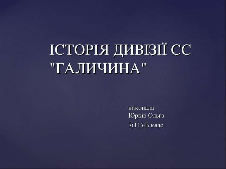 """виконала Юрків Ольга 7(11)-В клас ІСТОРІЯ ДИВІЗІЇ СС """"ГАЛИЧИНА"""""""