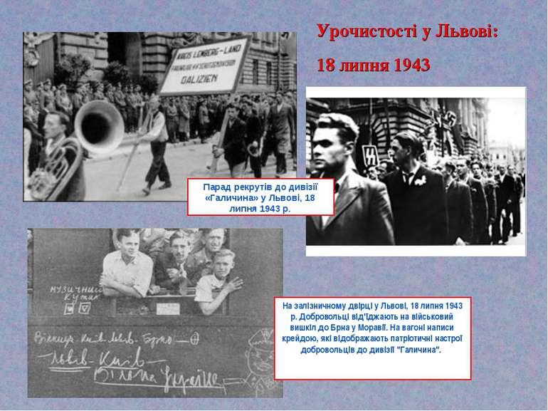 Урочистості у Львові: 18 липня 1943 Парад рекрутів до дивізії «Галичина» у Ль...