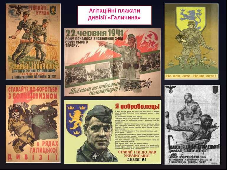Агітаційні плакати дивізії «Галичина»