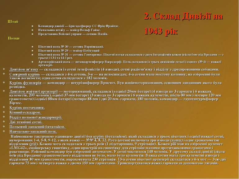 Штаб Командир дивізії — бригадефюрер СС Фріц Фрайтаг. Начальник штабу — майор...