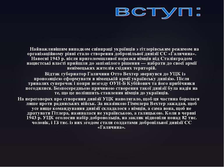 Найважливішим випадком співпраці українців з гітлерівським режимом на організ...
