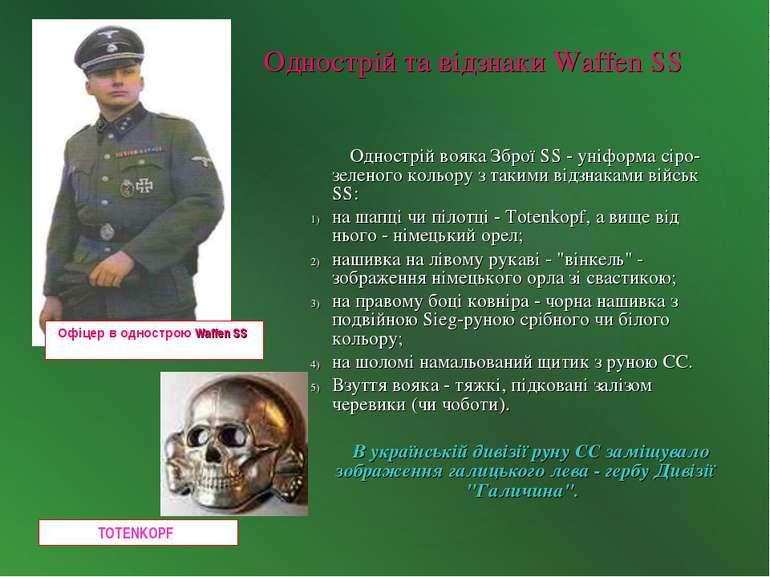 Однострій вояка Зброї SS - уніформа сіро-зеленого кольору з такими відзнаками...