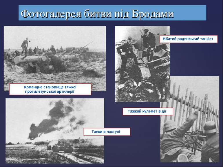 Фотогалерея битви під Бродами Командне становище тяжкої протилетунської артил...
