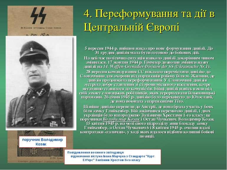 5 вересня 1944 р. вийшов наказ про нове формування дивізії. До 31 грудня диві...