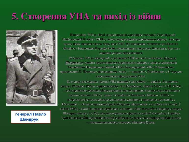 Наприкінці 1944 р. німці запропонували українцям створити Український Націона...