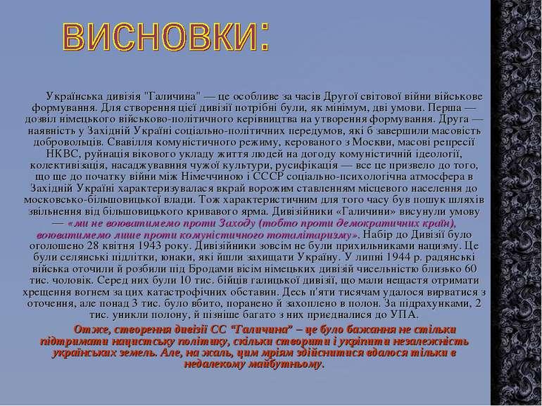 """Українська дивізія """"Галичина"""" — це особливе за часів Другої світової війни ві..."""