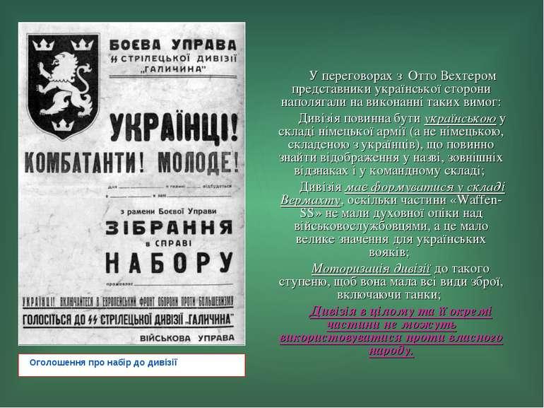 У переговорах з Отто Вехтером представники української сторони наполягали на ...
