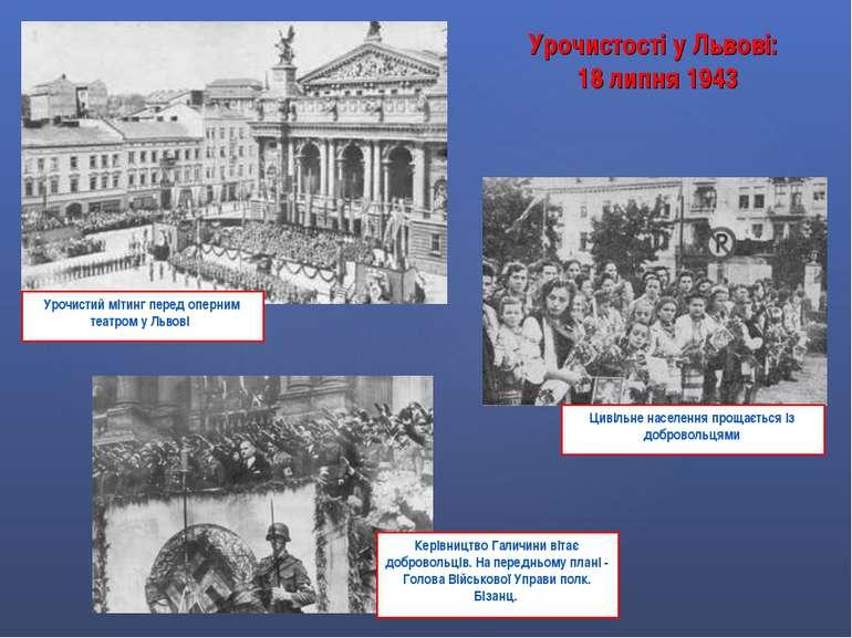 Урочистості у Львові: 18 липня 1943 Цивільне населення прощається із добровол...
