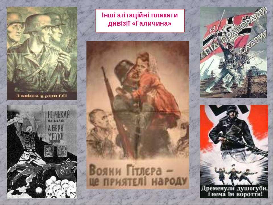 Інші агітаційні плакати дивізії «Галичина»