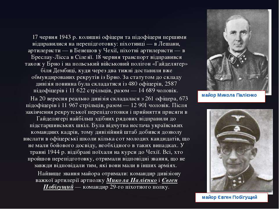 17 червня 1943 р. колишні офіцери та підофіцери першими відправилися на переп...