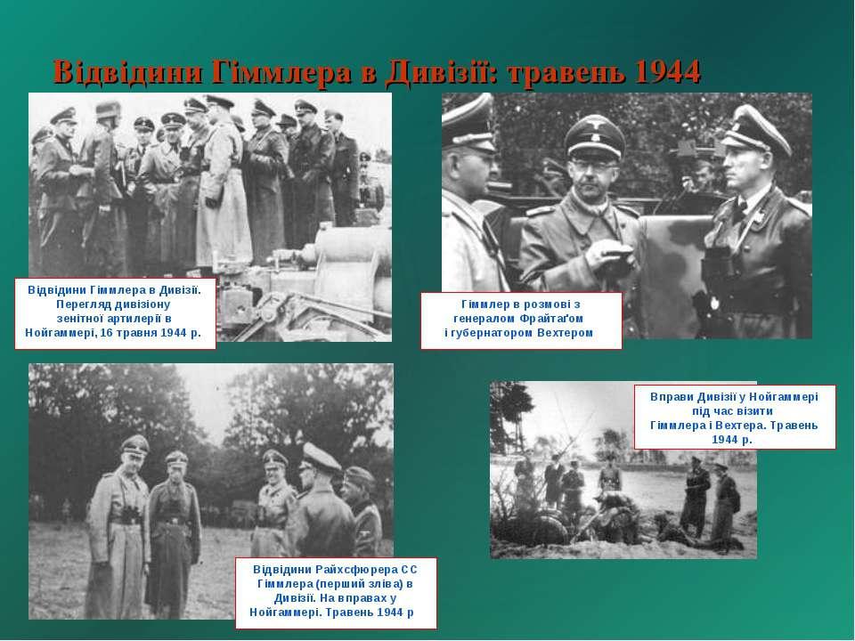 Відвідини Гіммлера в Дивізії: травень 1944 Відвідини Гіммлера в Дивізії. Пере...