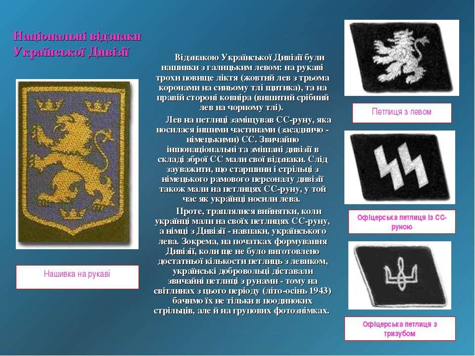 Відзнакою Української Дивізії були нашивки з галицьким левом: на рукаві трохи...