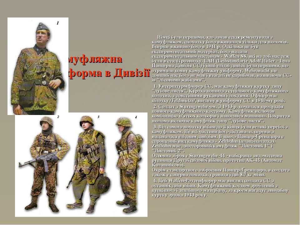 Камуфляжна уніформа в Дивізії Німці були першими, хто зачав ескперементувати ...