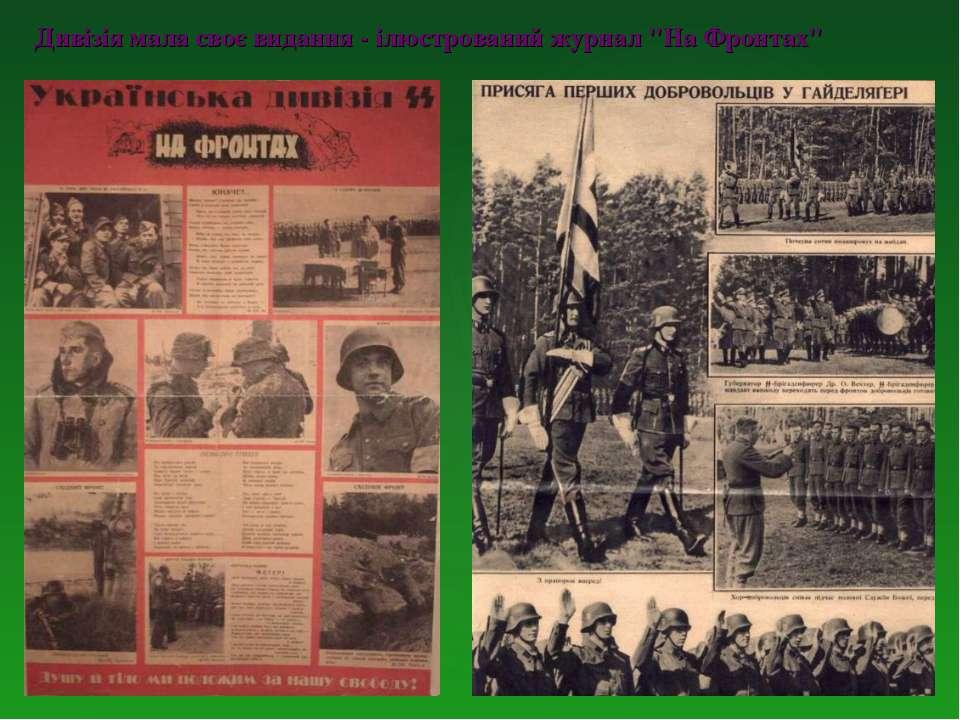 """Дивізія мала своє видання - ілюстрований журнал """"На Фронтах"""""""