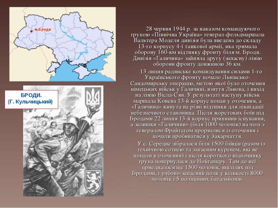 28 червня 1944 р. за наказом командуючого групою «Північна Україна» генерал-ф...