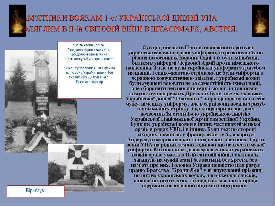 Cувора дійсність II-ої світової війни вдягнула українських вояків в різні уні...