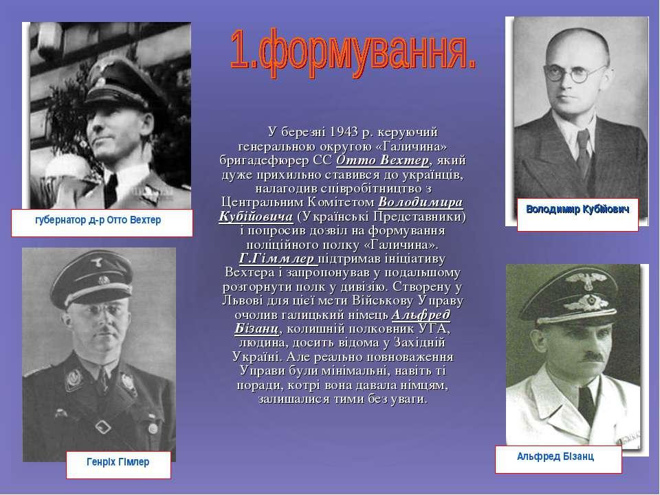 У березні 1943 р. керуючий генеральною округою «Галичина» бригадефюрер СС Отт...