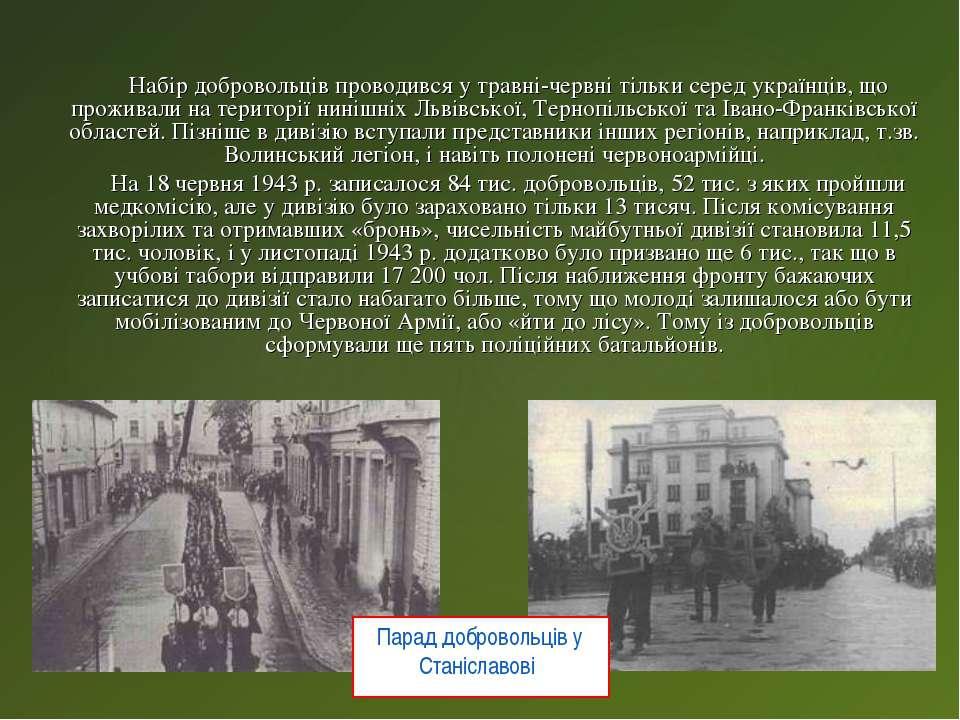 Набір добровольців проводився у травні-червні тільки серед українців, що прож...