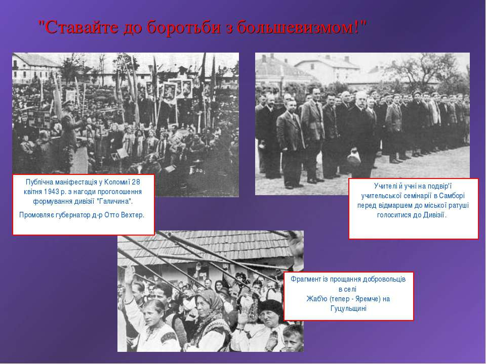 """""""Ставайте до боротьби з большевизмом!"""" Фрагмент із прощання добровольців в се..."""