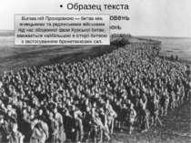 Битва під Прохорівкою — битва між німецькими та радянськими військами під час...