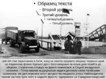 Цей бій став переломним в битві, німці не змогли прорвати оборону Червоної ар...