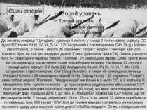 """Сили сторін До початку операції """"Цитадель"""" (увечері 4 липня) у складі 2-го та..."""