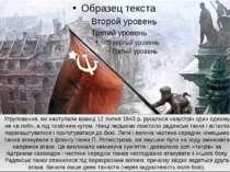 Угруповання, які наступали вранці 12 липня 1943 р. рухалися назустріч один од...