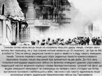 Танкова битва мала місце лише на напрямку першого удару німців, «тигри» вели ...