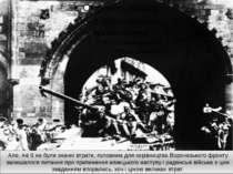 Але, які б не були значні втрати, головним для керівництва Воронезького фронт...