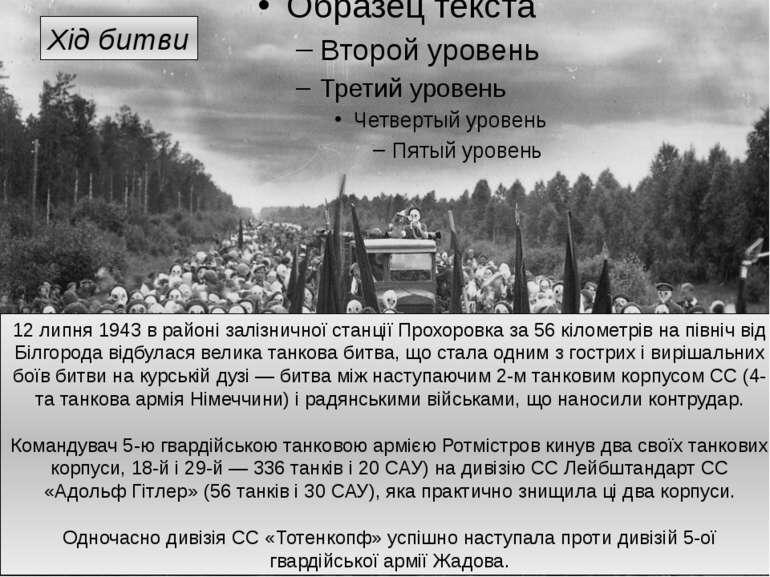Хід битви 12 липня 1943 в районі залізничної станції Прохоровка за 56 кіломет...
