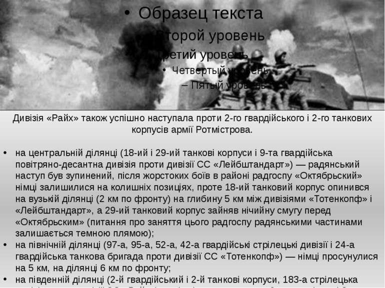 Дивізія «Райх» також успішно наступала проти 2-го гвардійського і 2-го танков...