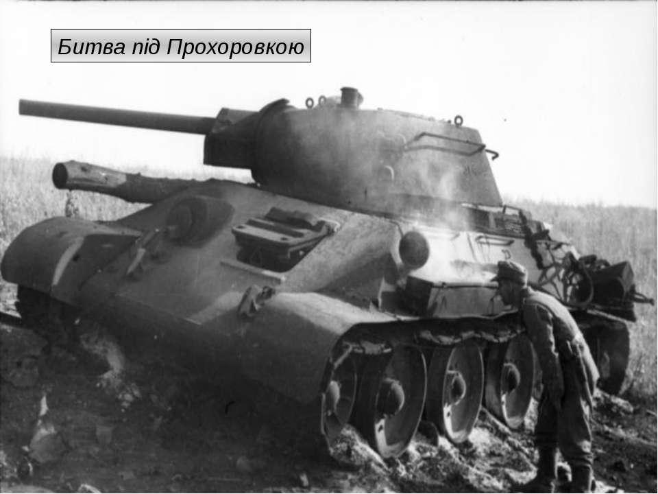 Битва під Прохоровкою