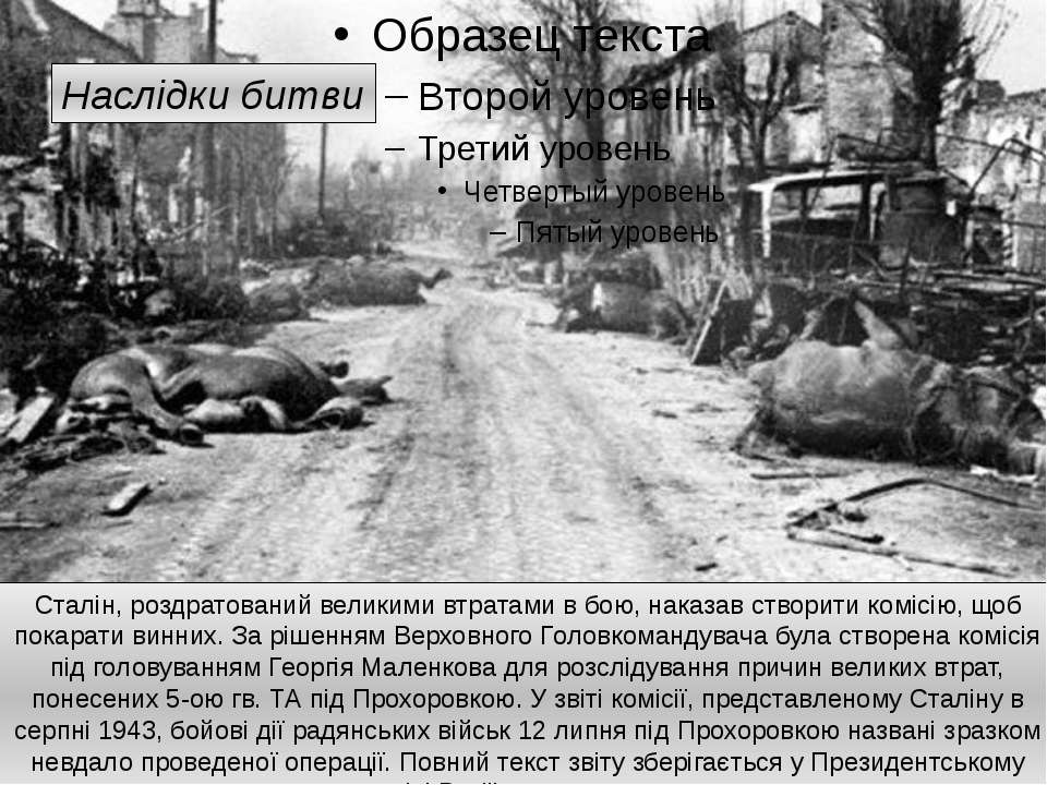 Наслідки битви Сталін, роздратований великими втратами в бою, наказав створит...
