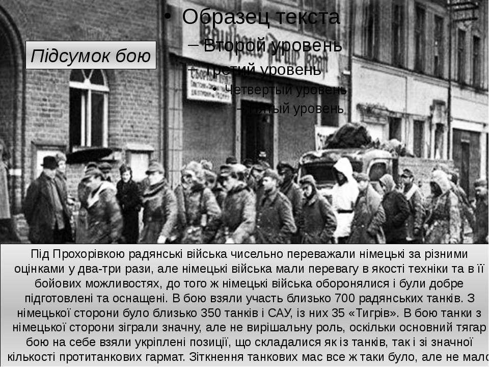 Підсумок бою Під Прохорівкою радянські війська чисельно переважали німецькі з...