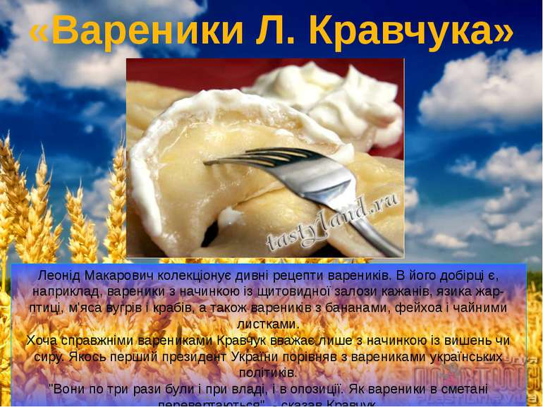 Леонід Макарович колекціонує дивні рецепти вареників. В його добірці є, напри...