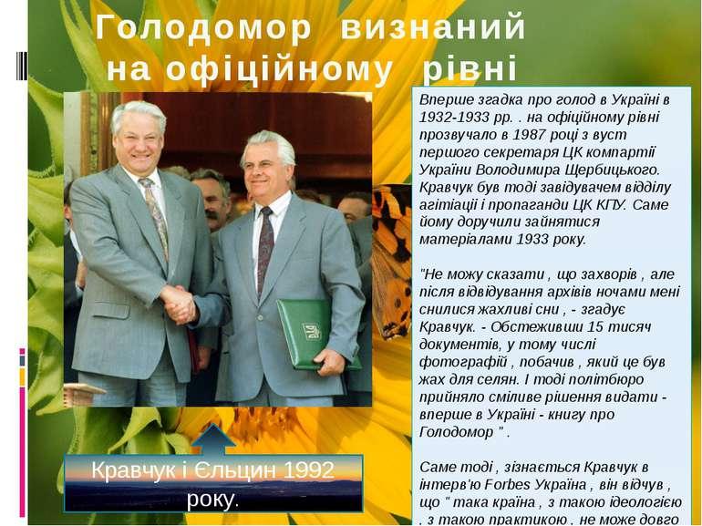 Голодомор визнаний на офіційному рівні Вперше згадка про голод в Україні в 19...