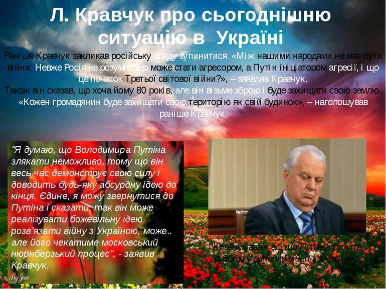 Л. Кравчук про сьогоднішню ситуацію в Україні Раніше Кравчук закликав російсь...