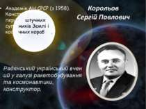 Радянськийукраїнськийвченийу галузі ракетобудування такосмонавтики, конс...
