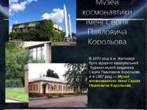 В 1970 році в м. Житомирі було відкрито меморіальний будинок-музей академіка ...